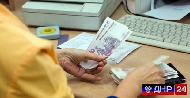 В ДНР сообщили о значительном повышении зарплат бюджетникам