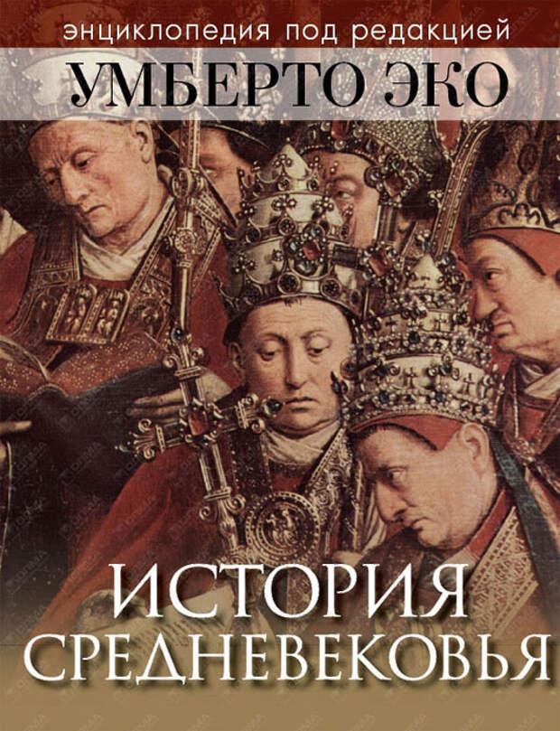 Какие словари и энциклопедии необходимы, чтобы разобраться в истории Средневековья и раннего Нового времени