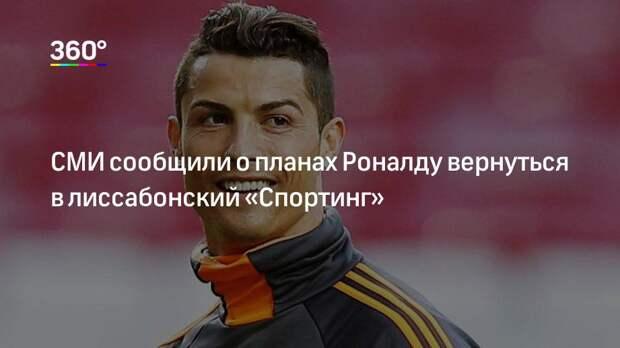 СМИ сообщили о планах Роналду вернуться в лиссабонский «Спортинг»