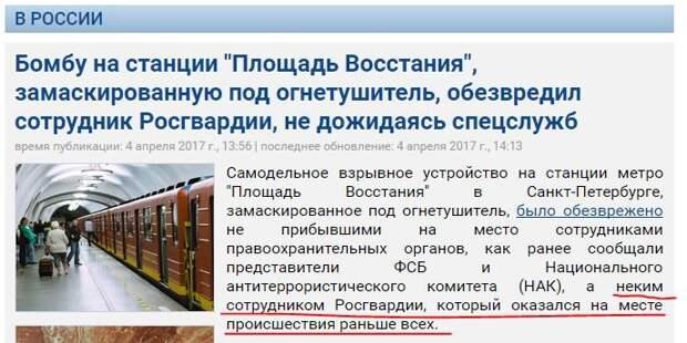 """Похоже, что взрыв в Питерском метро был заказан """"медведевской братвой"""", напуганной реакцией народа на фильм Навального!"""