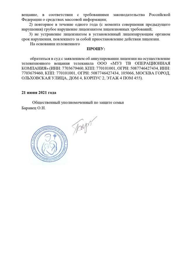 Общественники взялись за МузТВ: от уголовных дел до отзыва лицензии