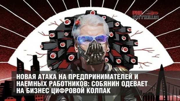 Новая атака на предпринимателей и наемных работников: Собянин одевает на бизнес цифровой колпак