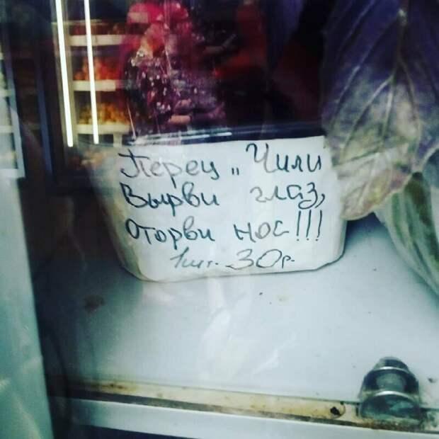 Без креатива перец не продать