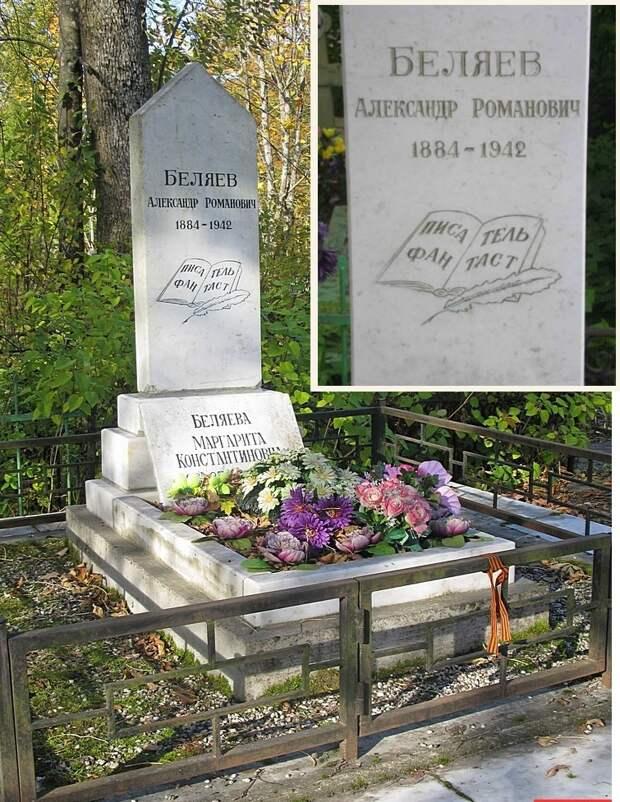 Трагедия русского Жюль Верна