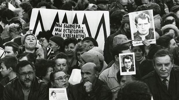 Демонстрации вкладчиков МММ от 90-ых до наших дней.