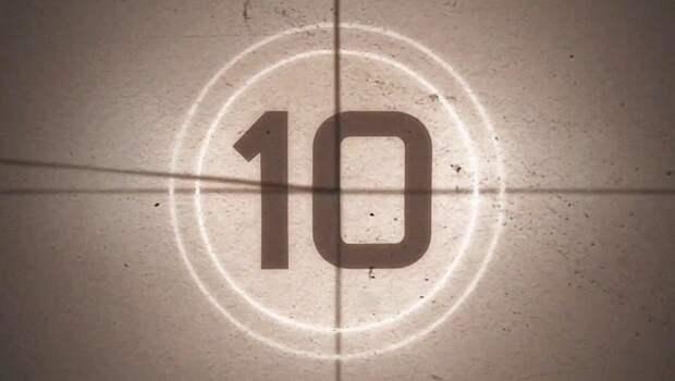 10 первых дней Бидона