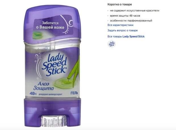 Антиперспиранты и дезодоранты от пота для женщин: как выбрать лучший и не навредить здоровью