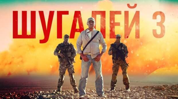 «Такие фильмы необходимо снимать»: Сергей Яценюк о боевике «Шугалей»