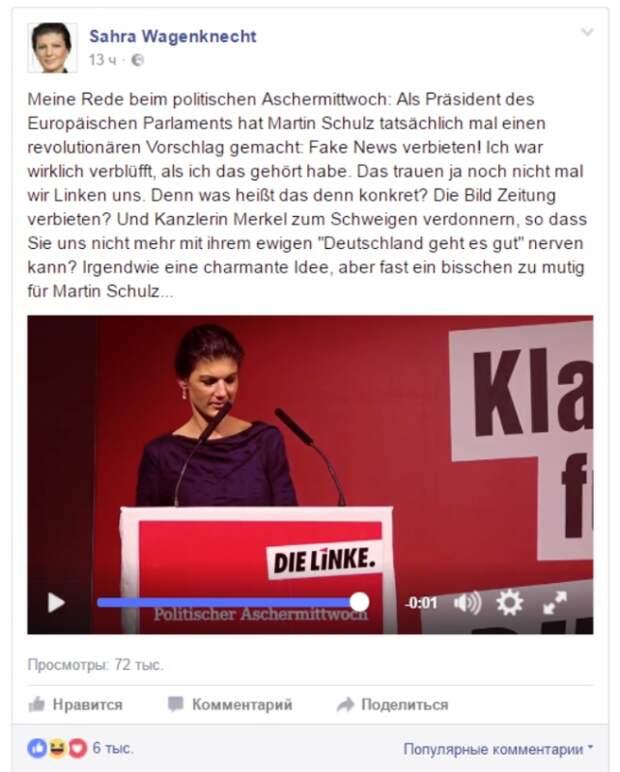 Сара Вагенкнехт: если мы запретим фейковые новости, то придется заставить замолчать Меркель