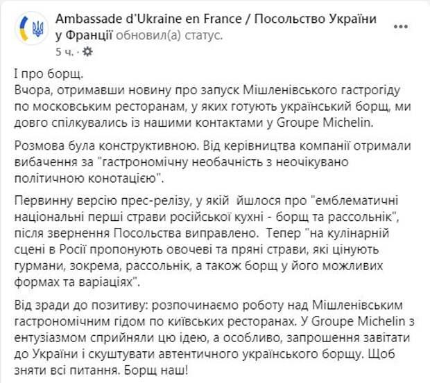 Борщевой ответ посольства Украины