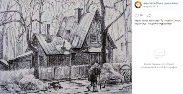 Фото дня: поселок художников на холсте бумаги