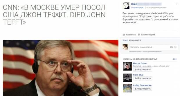 «Посол США умер»: CNN ответил на «опасную» шутку Захаровой над Джоном Теффтом