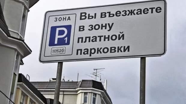 В крупных российских городах также введут платную парковку