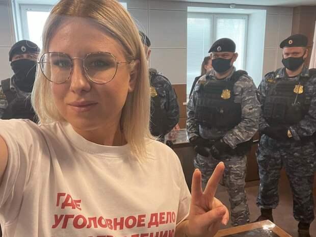 Суд утвердил приговор Соболь, осужденной условно за проникновение в квартиру «тещи отравителя Навального»