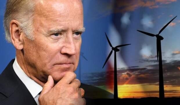 План энергоперехода Байдена сверхамбициозен, нонелишен реалистичности— Forbes