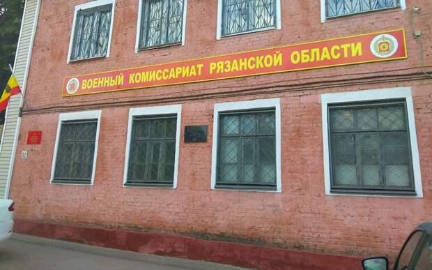 В Рязанской области разыскали ещё одного уклониста