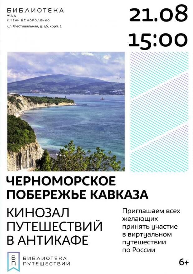 Путешествие по Черноморскому побережью начнется на Фестивальной