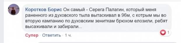 """Тот самый """"Братишка"""". Звезда Героя России"""