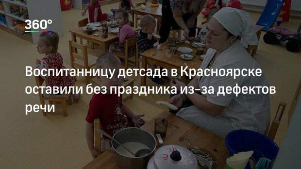 Воспитанницу детсада в Красноярске оставили без праздника из-за дефектов речи