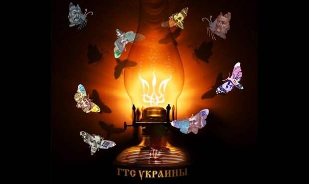 Украина без газа и без денег