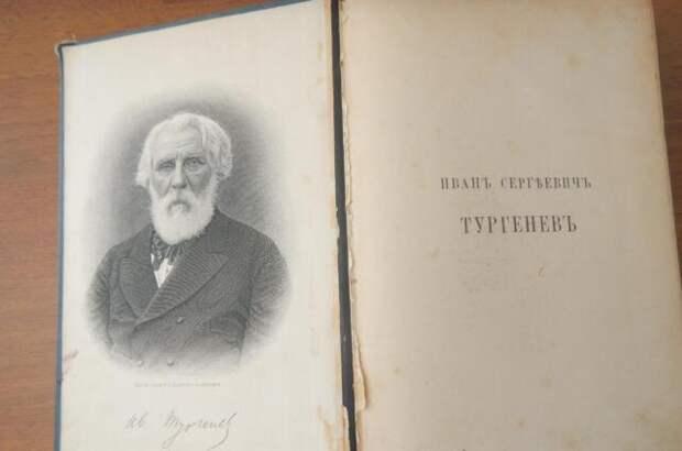 На границе Крыма с Украиной таможенники изъяли раритетную книгу с сочинениями Тургенева