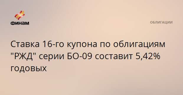 """Ставка 16-го купона по облигациям """"РЖД"""" серии БО-09 составит 5,42% годовых"""