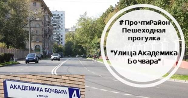 Бесплатная экскурсия по улице Академика Бочвара пройдёт 14 августа