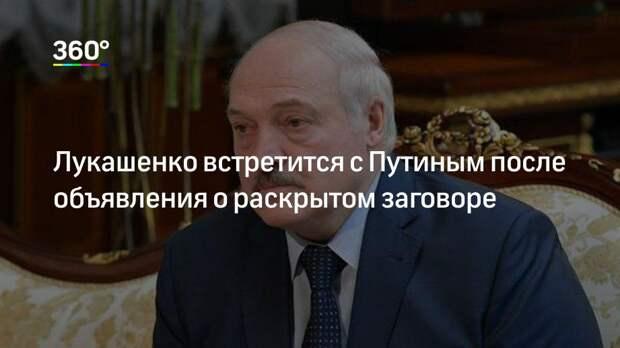 Лукашенко встретится с Путиным после объявления о раскрытом заговоре
