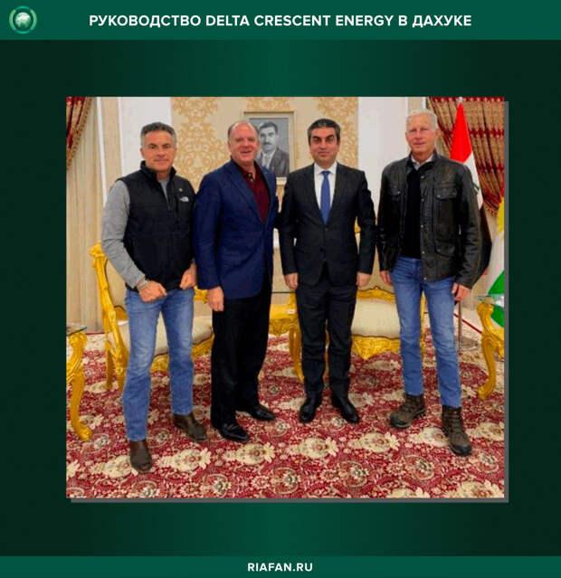 Все руководство Delta Crescent Energy в Иракском Курдистане
