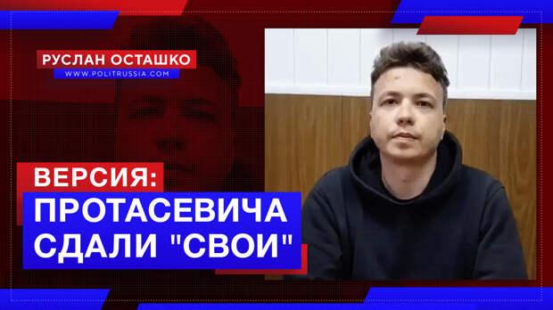 Версия: Протасевича сдали КГБ «свои», чтобы не делиться грантами