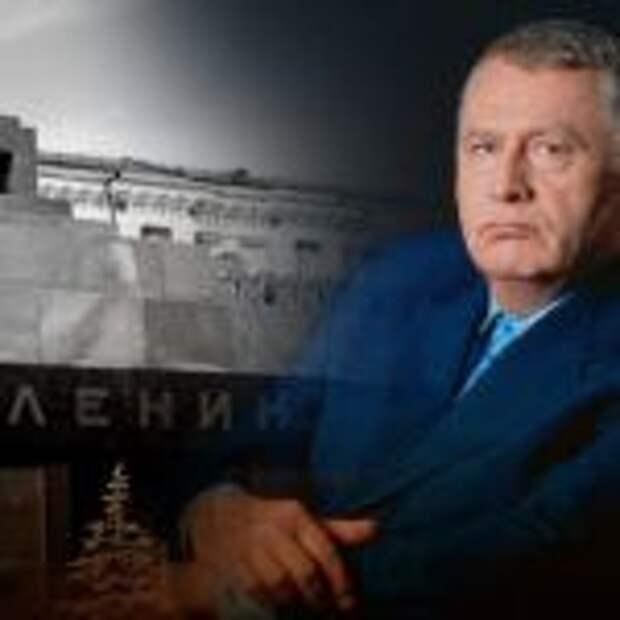 «Нам этот труп не нужен»: Жириновский предложил, как нужно поступить с телом Ленина