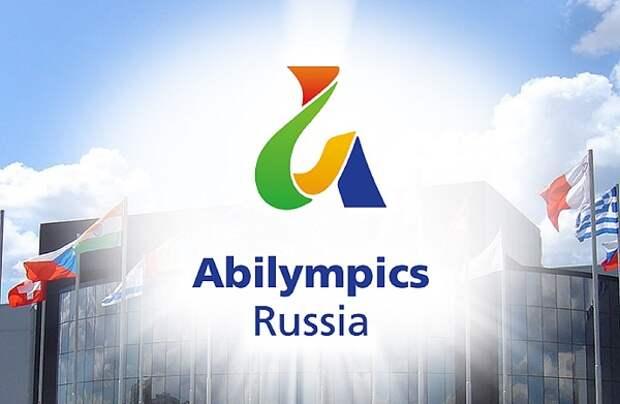 Абилимпикс: России нужны все, России важен каждый