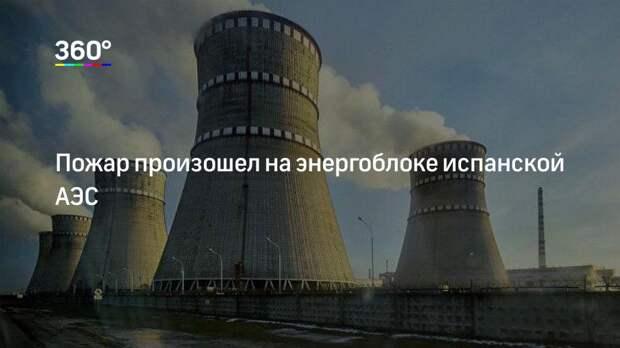 Пожар произошел на энергоблоке испанской АЭС