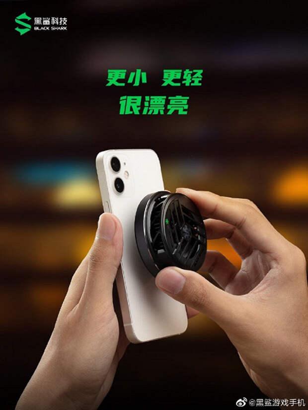 Xiaomi выпустила аксессуар только для iPhone 12. Кулер BlackShark FunCooler2MagneticVersion крепится к смартфону посредством магнитов