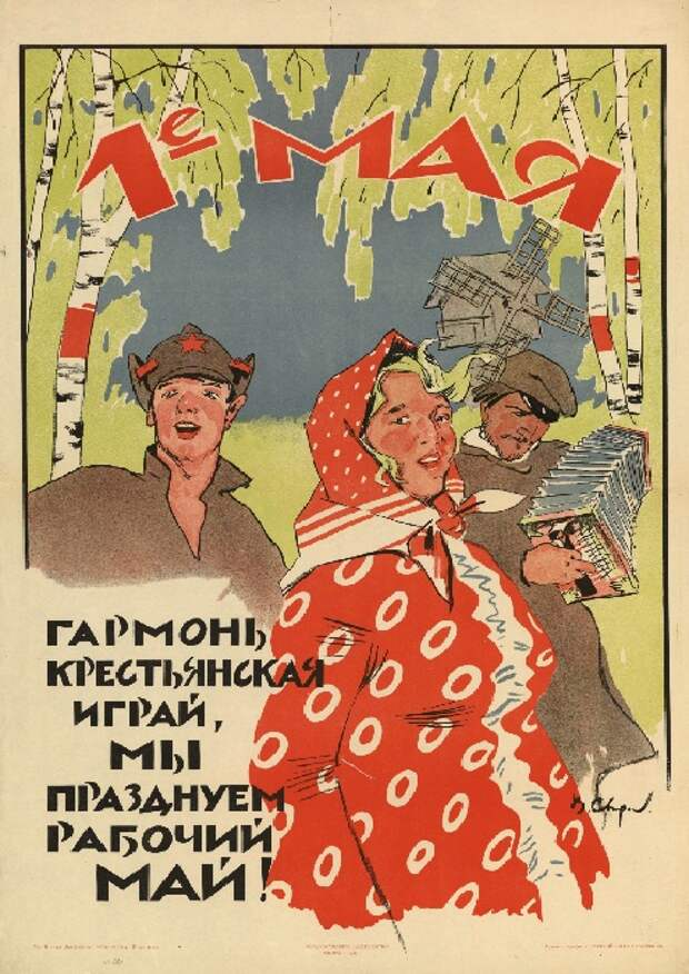 Агитационные плакаты от Василия Сварога.
