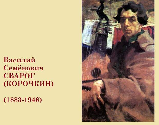Автопортрет. (1926год). Государственная Третьяковская галерея. Автор: Василий Сварог.