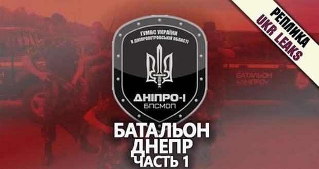 Преступления карателей добровольческого батальона «Днепр»