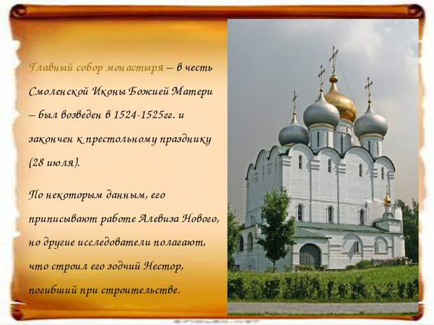 10 августа - Празднование в честь Смоленской иконы Божией Матери.