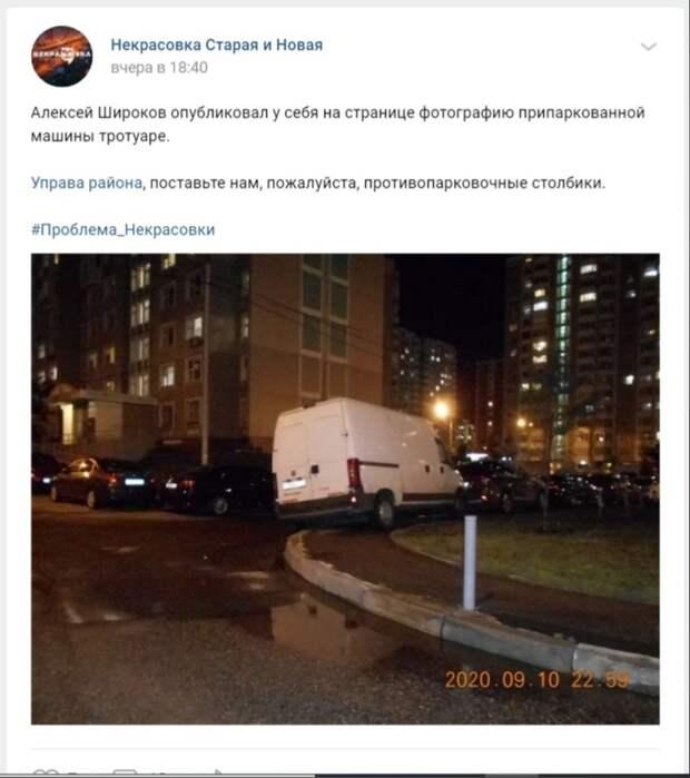 Фото дня: автомобиль в Некрасовке облюбовал тротуар