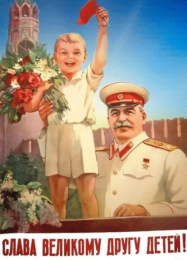 Сталин против педофилов
