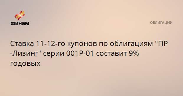 """Ставка 11-12-го купонов по облигациям """"ПР-Лизинг"""" серии 001P-01 составит 9% годовых"""