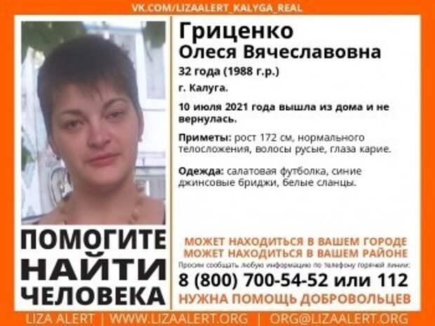 В Калуге ищут молодую женщину