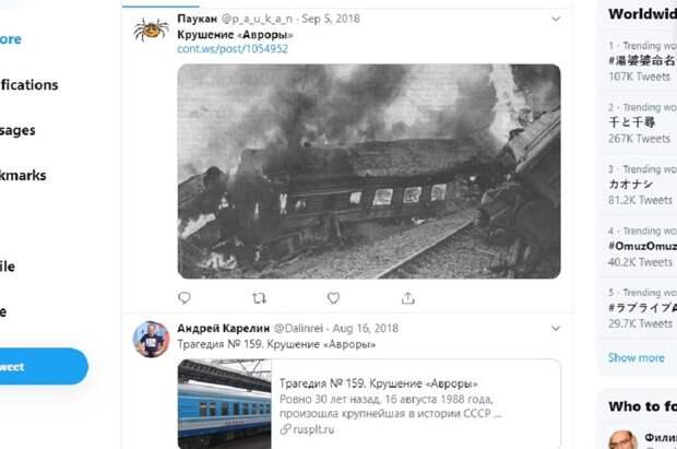 """Но """"Героев"""" так и не присвоили: Было бы не 28, а больше трупов. Как простые пассажиры спасли людей в пущенной под откос """"Авроре"""""""