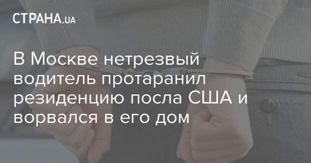 В Москве нетрезвый водитель протаранил резиденцию посла США и ворвался в его дом