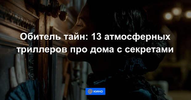 Обитель тайн: 13 атмосферных триллеров про дома с секретами