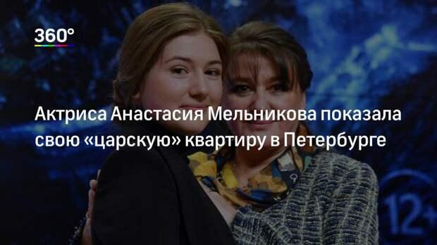 Актриса Анастасия Мельникова показала свою «царскую» квартиру в Петербурге