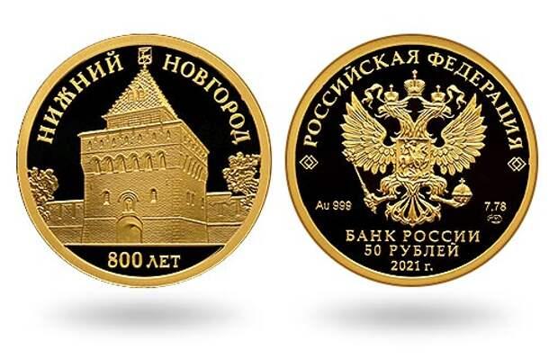 Центробанк анонсировал золотую монету к 800-летию Нижнего Новгорода