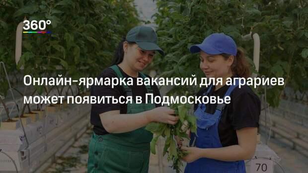 Онлайн-ярмарка вакансий для аграриев может появиться в Подмосковье