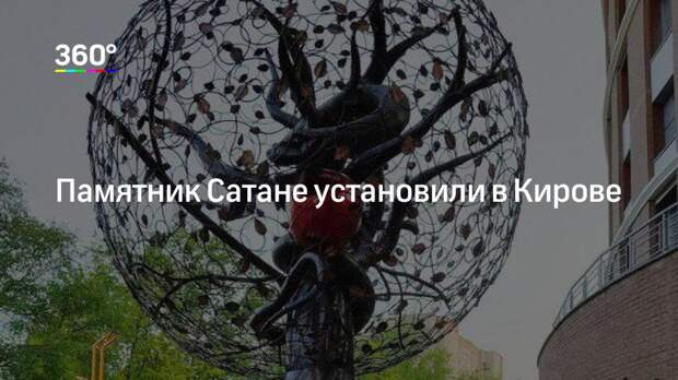 Памятник Сатане установили в Кирове