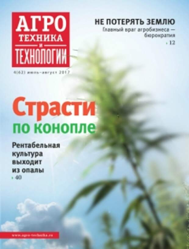 Журнал «Агротехника и технологии»